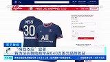 CCTV2:梅西球衣24小时卖100万件 加盟视频10亿次观看