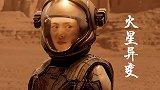 火星异变:李响遭遇不明物体袭击险丧命,冯同及时出现解围