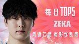 LPL每日TOP5:ZEKA妖姬丝血反打 助BLG逆势起飞