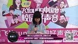 2015天翼飞Young校园好声音歌手大赛-上海赛区-zf007-丁聪-如果没有遇见你
