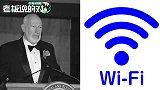 """享年88岁!""""WiFi之父""""艾布拉姆森因病逝世"""