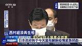 日本政府将于今天宣布解除疫情紧急状态
