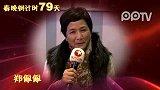 娱乐播报-20120111-东方卫视华人群星大联欢12郑佩佩