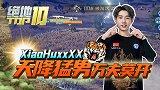 【绝地TOP10】11:XiaoHu天降猛男万夫莫敌