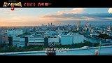 唐人街探案3(终极预告 亚洲群星笑闹新春 )