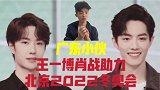 王一博肖战助力北京2022年冬奥会!CCTV转发,正能量