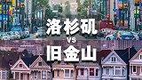 没有对比就没有伤害,洛杉矶VS旧金山,那座城市才是华人最爱?