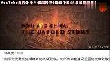 老外看中国:海外华人催泪网评《超级中国:从废墟到繁荣》