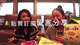 林玮婕带你解锁台湾零食,这些食物很疯狂