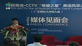 美联英语-CCTV希望之星-英语风采大赛2014视频(上)