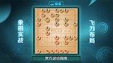 《JJ象棋大师名局》第14期 飞刀布局