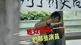 吃戏拼命的演员,梁家辉被老婆嫌满身榴莲味,胡歌故意腹泻清肚子