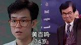 15位巨星今昔对比,冯淬帆身形消瘦至今单身,秦祥林依旧帅气