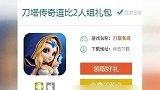 """第013期 苹果阉割""""邀请码""""!中国""""新手礼包""""要遭殃?"""