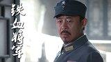 铁血将军:辛苦为葛大凤熬粥补血,岂料其跑路了,白费将军的苦心