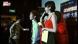 QQ会员粉丝日-《小时代2》超级粉丝专场
