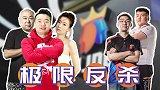 2020JJ斗地主冠军杯:夏季赛第6期 入围赛第2场第1局