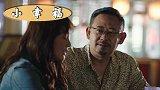 小幸福:德顺想让罗美娟回国,她却表示不想见亲生女儿