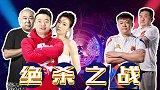 2020JJ斗地主冠军杯:夏季赛第30期 入围赛第6场第1局