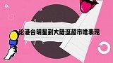 杨千一去上海超市超兴奋,见啥都想买!港台众星到大陆超市表现