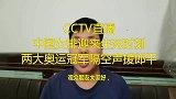 CCTV直播,中国女排迎来生死时刻,两大奥运冠军隔空声援郎平