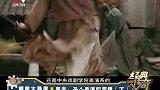 经典传奇-20180119-李安:华人导演的荣耀(下)
