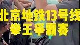 热八叭叭叭:CBA潜力新人在北京地铁打架?网友造谣能力太强了