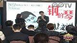 PPTV新星闻-20120217-话剧版《钢的琴》6月拉开大幕