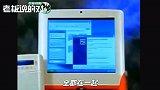 直播界的鼻祖?微软前CEO带货Windows XP的视频火了