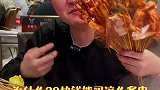 我来教大家如何轻松实现串串香自由!美食创作人 美食探店 吃喝玩乐在北京
