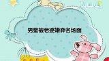 杜淳委屈控诉老婆:她嫌丢人,不让我跳舞!男星被老婆嫌