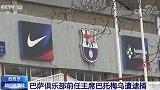CCTV5到CCTV13!央视新闻频道聚焦巴托梅乌被逮捕
