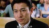 龙在江湖:刘德华这段演技炸裂!在场所有人都感动了,不愧是影帝