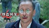 铁血将军:申宏遇到敌人攻击,他能平安脱身吗