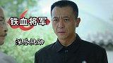 铁血将军:申宏利看到三儿的表现,非常气愤,究竟发生何事
