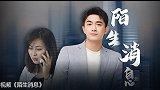 中国搜索联合腾讯卫士、林更新工作室推出反诈短剧《陌生消息》