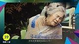 88岁老奶奶迷上自拍 作品火爆网络成网红