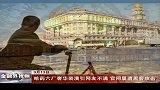 金融界-哈药六厂奢华装潢引网友不满 官网屡遭黑客攻击-9月13日
