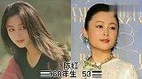 80年代当红女星今昔,陈红一美就是30年,刘晓庆断崖式衰老