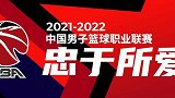 CBA官方发布2021-2022赛季CBA联赛口号:忠于所爱