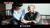刘小唯携BTV摄制组探望孤寡老人