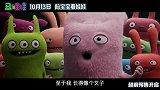 丑娃娃(明日公映 四大看点解锁节后首份快乐)