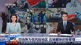 河南郑州:四地降为低风险地区 五地解除封控管理