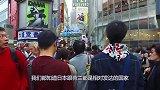 日本人真的好开放,见识一下当地的街头夜生活,这场面我国哪里有