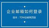 企业邮箱如何登录?TOM企业邮箱登录网页端操作步骤分享~