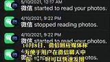 iOS版微信后台反复读取用户相册?微信作出回应