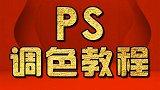 PS渐变背景设计制作 PS合成教程PS 网店美工教程