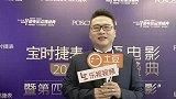 2016十大华语电影深圳盛典绽放 老炮夺魁