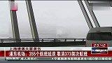 上海遭遇大雾袭击 120222 东方夜新闻