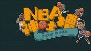 NBA神吐槽